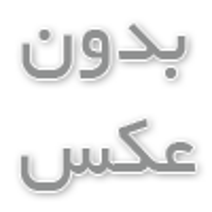 دانلود نرم افزار استخاره با قرآن